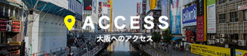 大阪へのアクセス