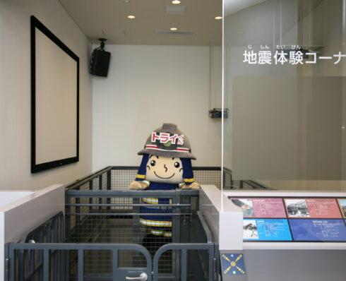 東大阪市消防局 防災学習センター